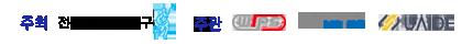 주최 전북연구개발특구 주관 WIPS 유닉 UAIDE