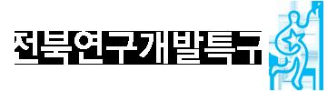 전북연구개발특구